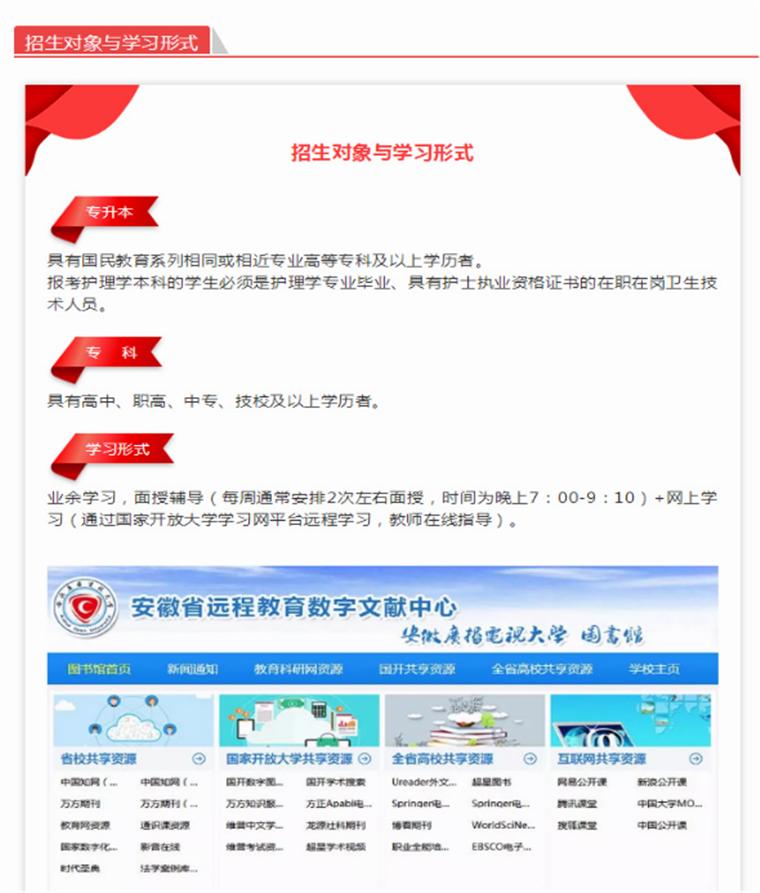 2018安徽电大秋季开放教育招生简章