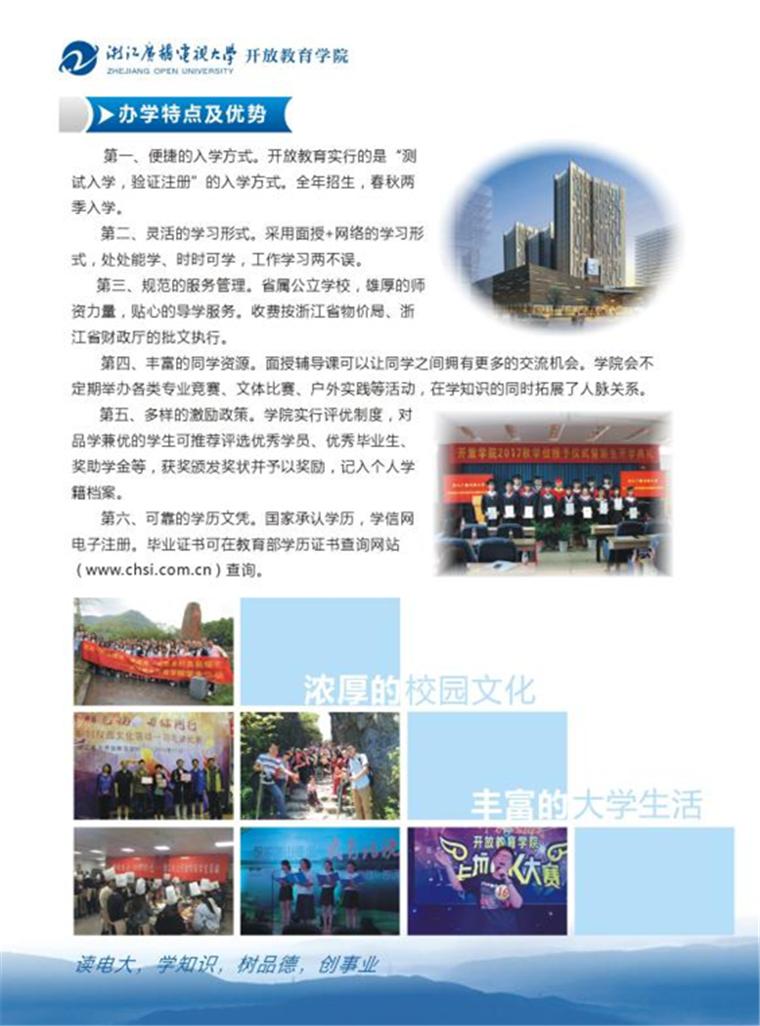 2018浙江电大秋季开放教育招生简章