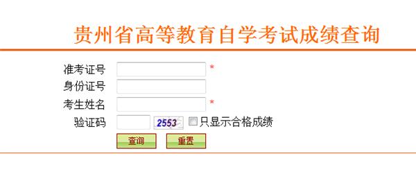2018年10月贵州自考成绩查询入口已开通