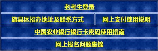 2018年10月内蒙古自考成绩查询时间及入口
