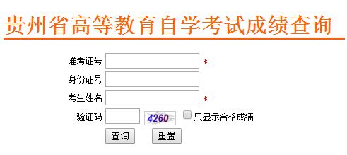 2018年10月贵州自考成绩查询时间及入口