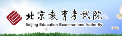 北京自学考试报名入口