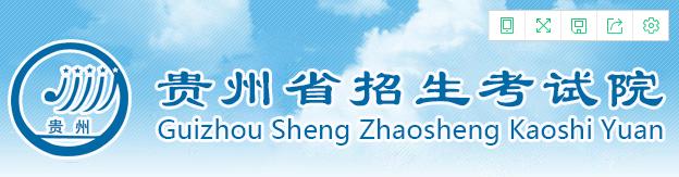 贵州自学考试报名入口