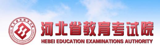 河北自学考试报名入口