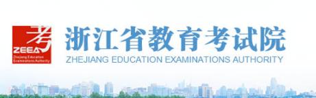 浙江自学考试报名入口