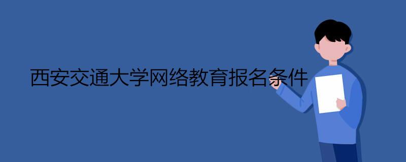 西安交通大学凤凰彩票购彩攻略报名条件