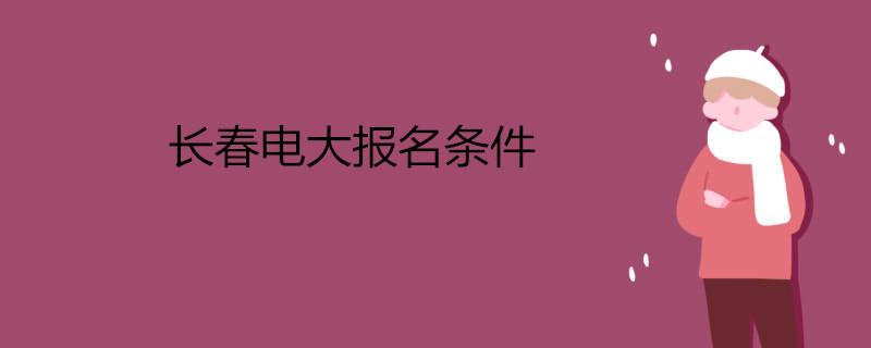 长春电大报名条件.jpg