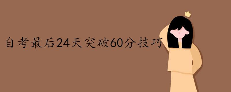 自考最后24天突破60分技巧.jpg
