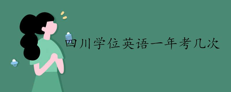 四川学位英语一年考几次.jpg
