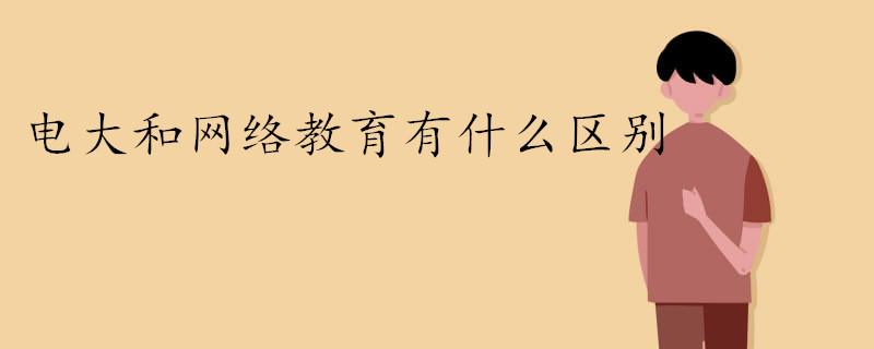 电大文凭和凤凰彩票购彩攻略文凭有什么区别.jpg