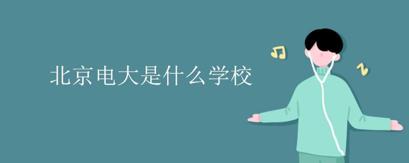北京电大是什么学校.jpg