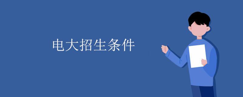 电大招生条件.jpg