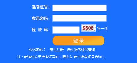 天津自考成绩查询入口