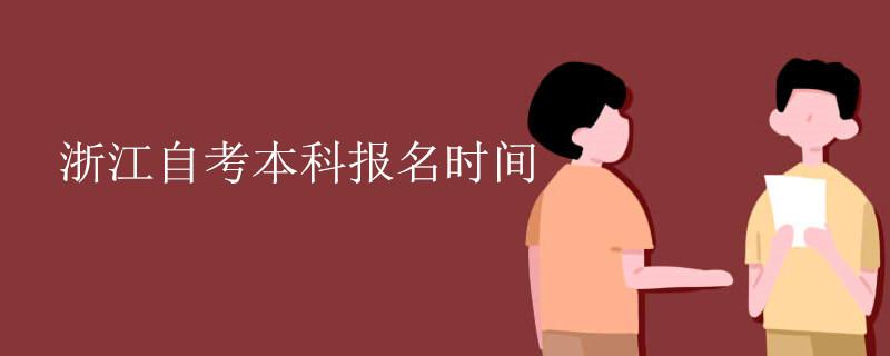 陕西省自考报名时间_浙江自考本科报名时间_学梯网