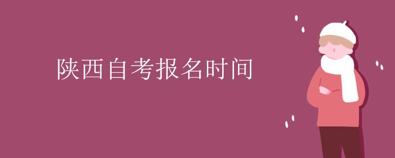 陕西省自考报名时间_陕西自考报名时间_学梯网