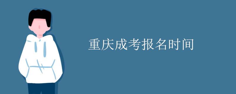 重庆成考报名时间.jpg