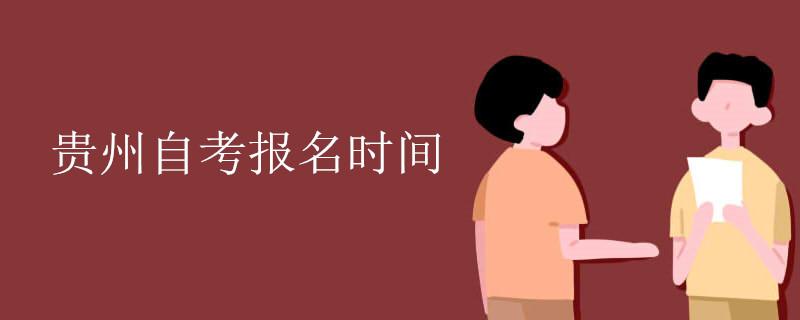贵州自考报名时间.jpg