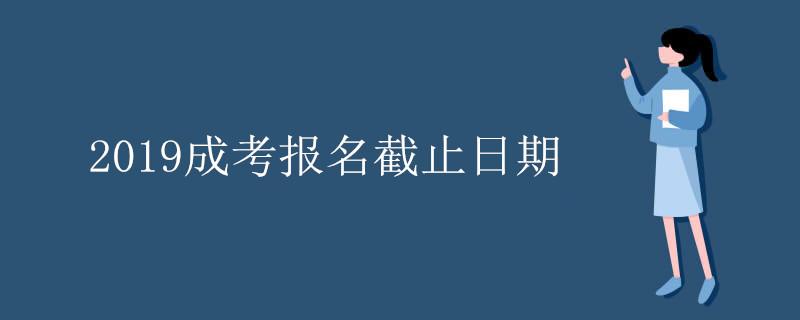 2019成考报名截止日期