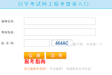 江西萍乡自学考试报名入口