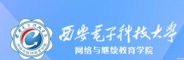 西安电子科技大学网络教育统考报名入口