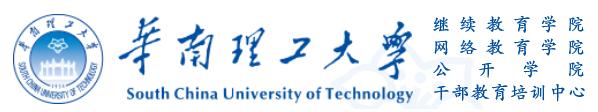华南理工大学网络教育统考报名入口