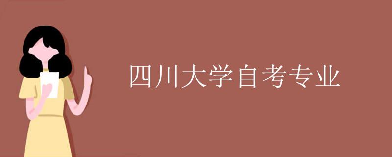 四川大学自考专业