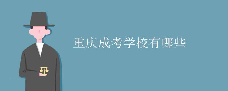 重庆成考学校有哪些.jpg
