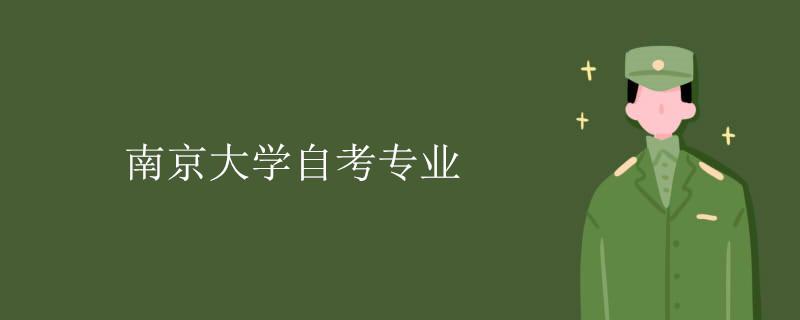 南京大学自考专业.jpg