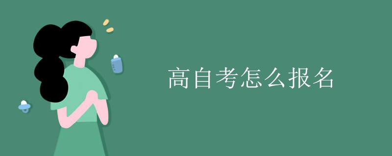 高自考怎么报名.jpg