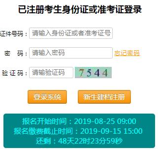 重庆自学考试报名入口