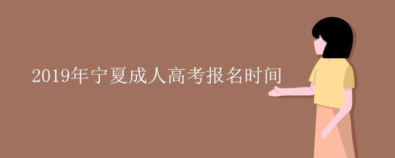 2019年宁夏成人高考报名时间