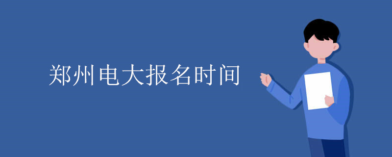 郑州电大报名时间.jpg
