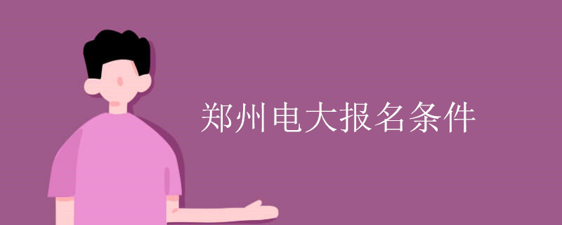 郑州电大报名条件.jpg