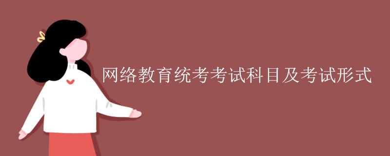 网络教育统考考试科目及考试形式.jpg