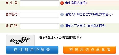 河南成人高考网上报名入口