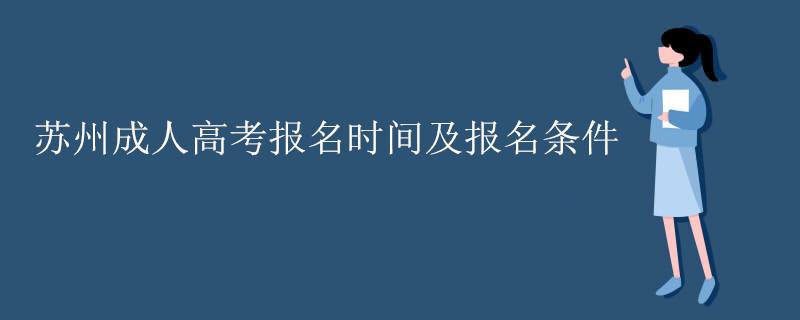2019年苏州成人高考报名时间及报名条件.jpg