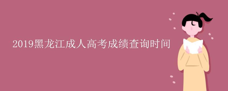 2019黑龙江成人高考成绩查询时间