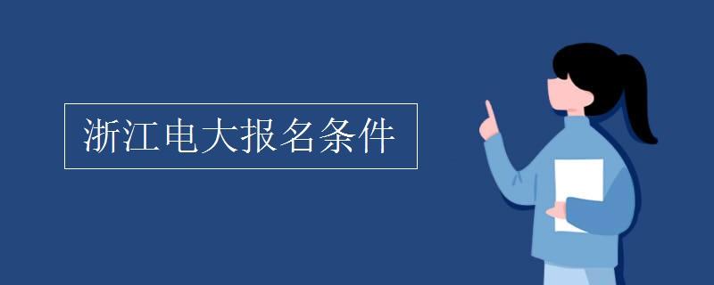 浙江电大报名条件