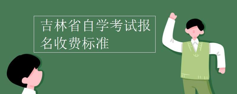 吉林省自学考试报名收费标准