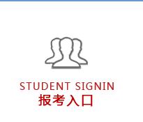 河北邢台2020年上半年自学考试报名入口