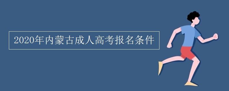 2020年內蒙古成人高考報名條件