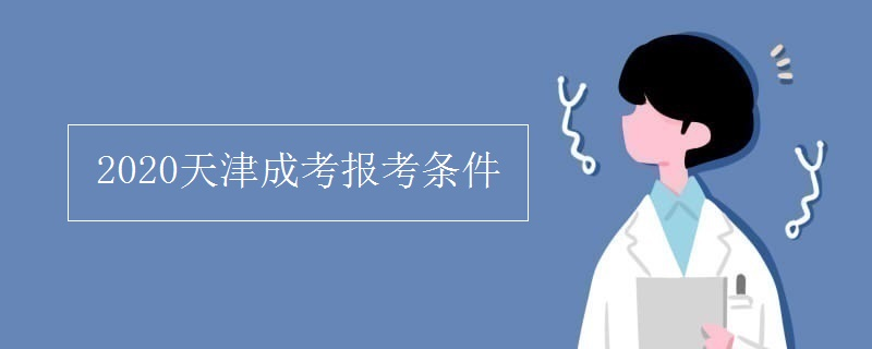 2020天津成考報考條件