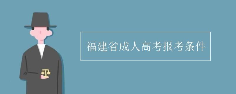 福建省成人高考報考條件