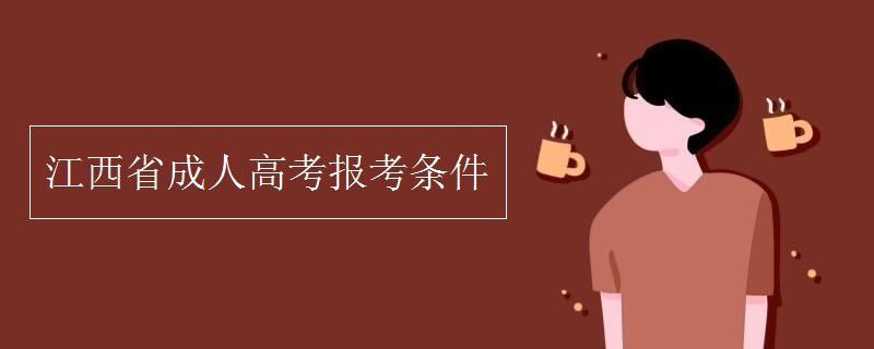 江西省成人高考報考條件