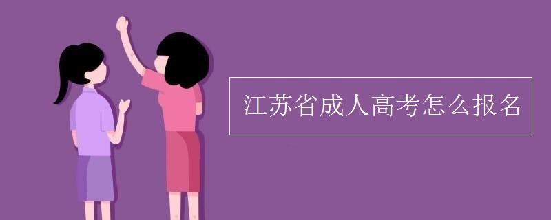 江苏省成人高考怎么报名