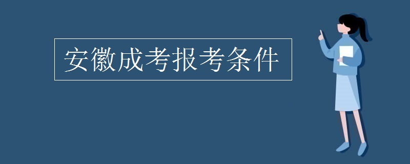 安徽成考報考條件