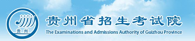 贵州成考报名入口