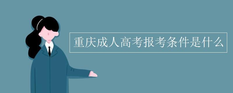 重慶成人高考報考條件是什么