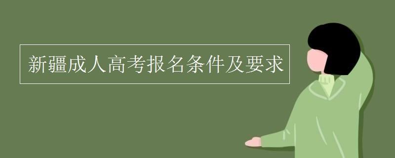 新疆成人高考報名條件及要求