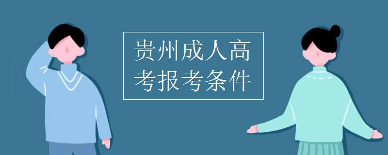 貴州成人高考報考條件